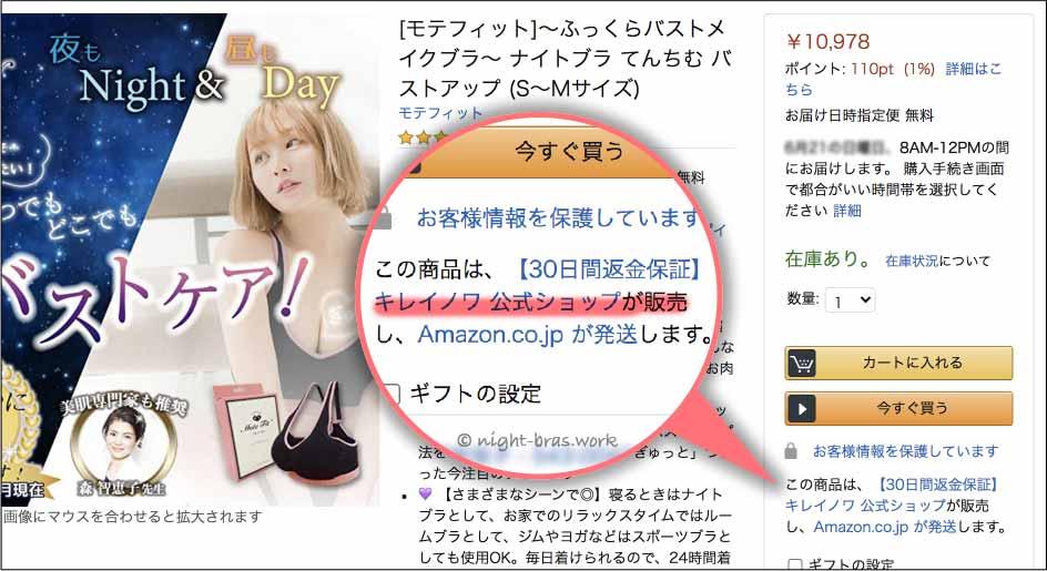 Amazon【30日間返金保証】キレイノワ 公式ショップ