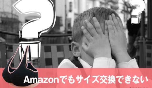 Amazonではモテフィット返品OK・交換NG!セルフ採寸でサイズ交換は回避できる?!
