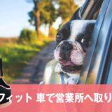 モテフィットの配送会社は佐川急便、営業所留めで車で取りに行く方法