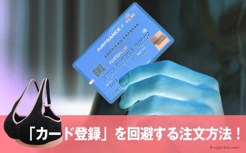 モテフィット「カード登録」を回避する注文方法