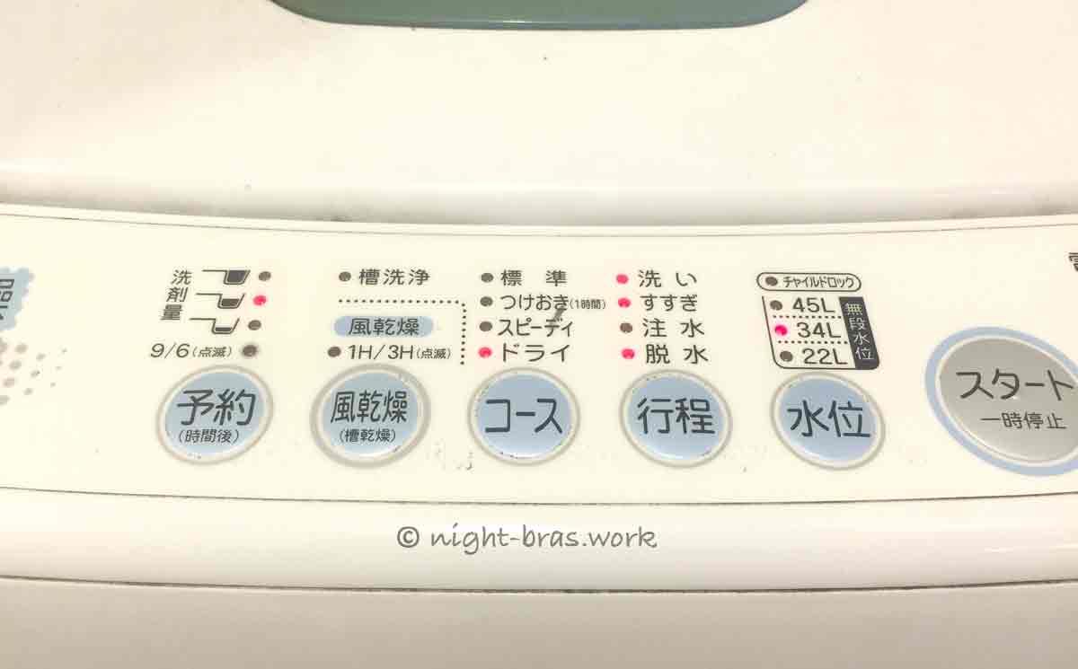 洗濯機をドライモードにする