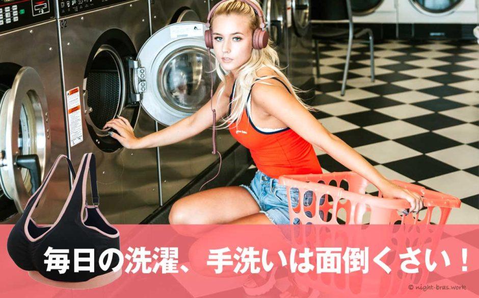 モテフィットの洗濯、毎日手洗いは面倒くさい!