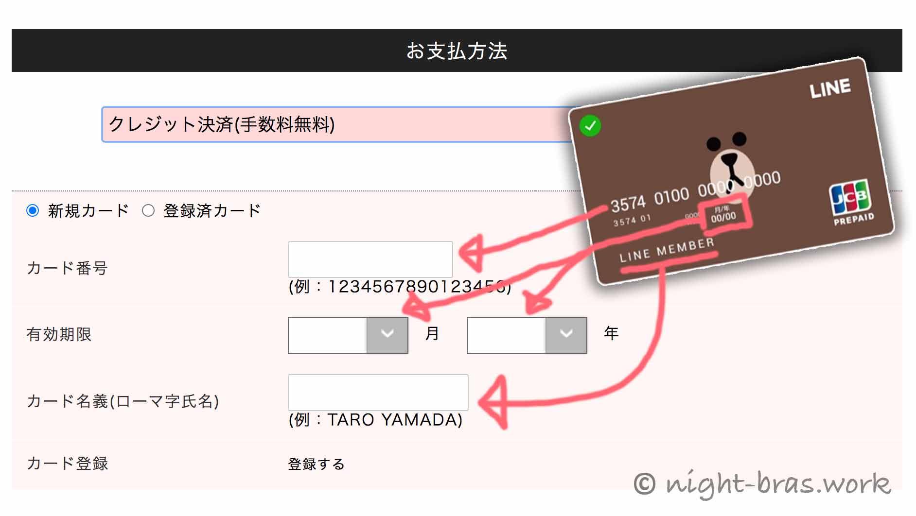 LINE Pay カードでモテフィット買う手順<カードに書かれた番号を入力>