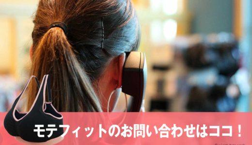 炎上…モテフィット電話番号・問い合わせメールアドレス!