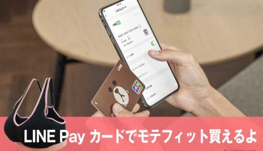 LINE Pay カードでモテフィットは買えるよ!公式サイトはJCBクレジットカード対応