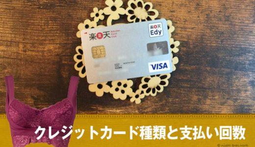 ふんわりルームブラは分割できる場合・できない場合あったよ!クレジットカードの支払い方法まとめ