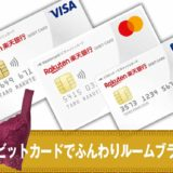 デビットカードでふんわりルームブラは買える?