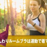 ふんわりルームブラは運動で着ていい?どのスポーツまで使えるか確認♪