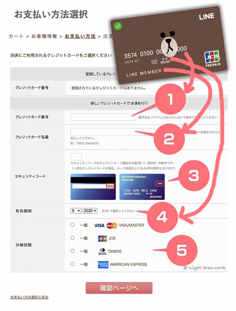 ふんわりルームブラでクレジットカードの欄にLINEPAY情報を入力