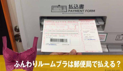 ふんわりルームブラは郵便局で支払える?