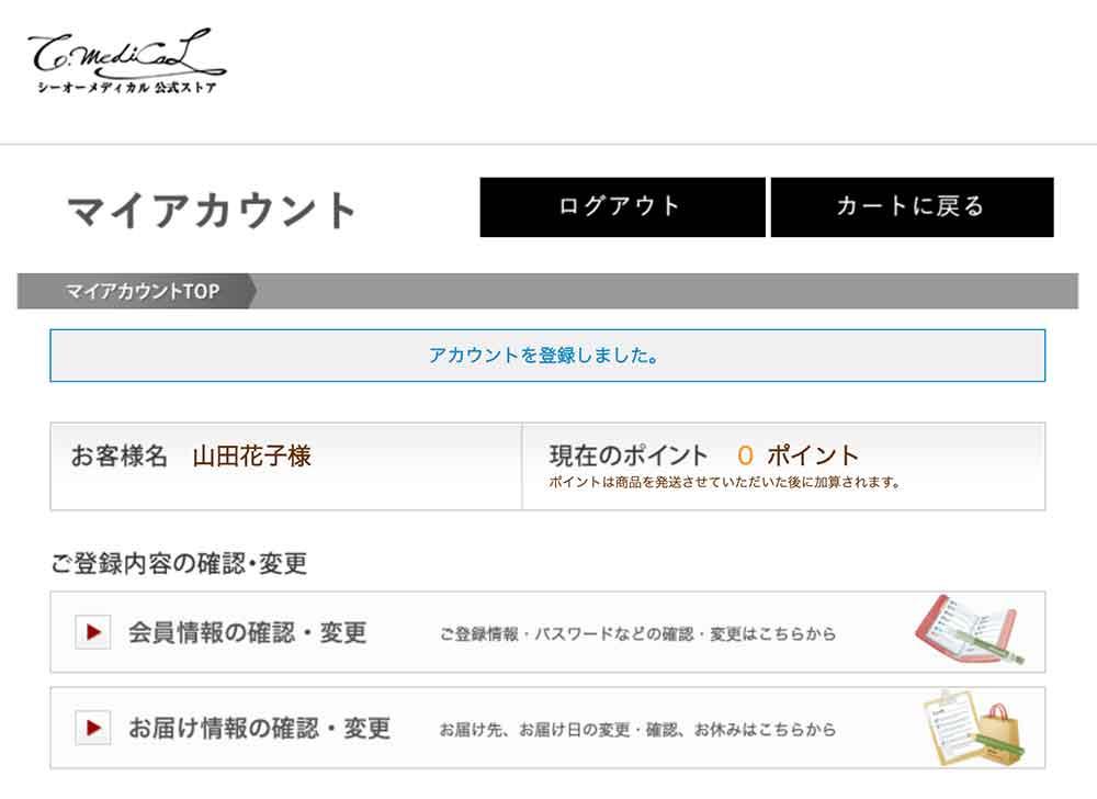 ふんわりルームブラ公式サイトの会員登録完了画面