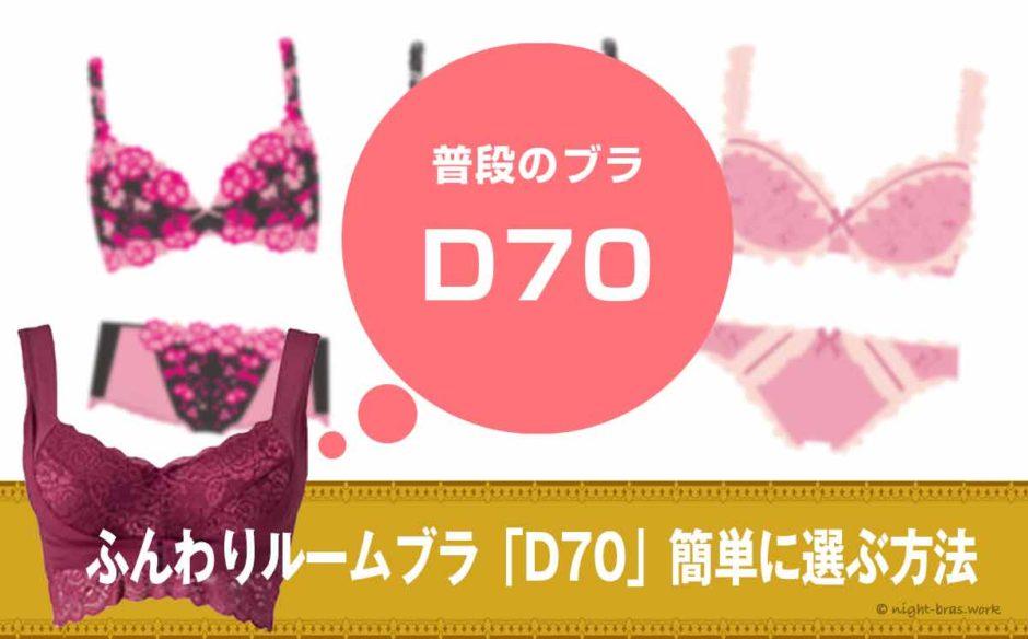 ふんわりルームブラ「D70」はサイズ選びが難しい!簡単に選ぶ方法