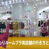 実レポ☆ふんわりルームブラ実店舗への行き方と利用方法!