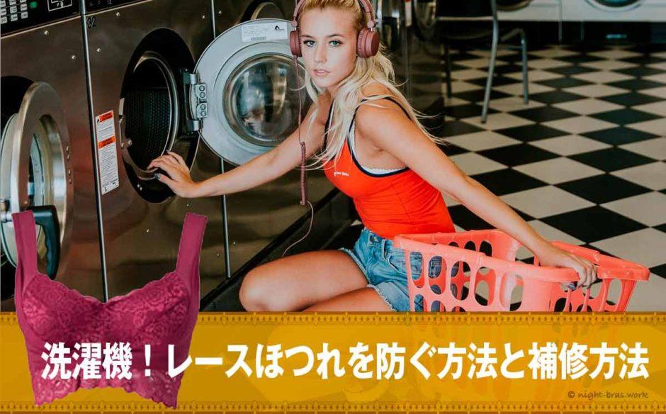 ふんわりルームブラを洗濯機で洗う!レースほつれを防ぐ方法と補修方法