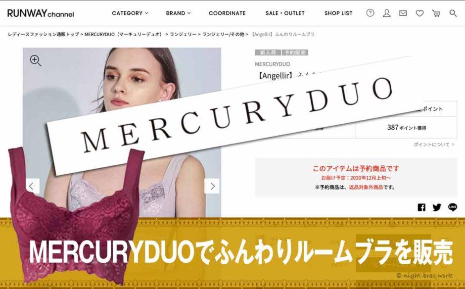 MERCURYDUO(マーキュリーデュオ)ナイトブラはふんわりルームブラ?