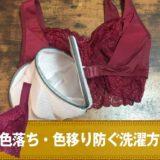 ふんわりルームブラの色落ち・色移り防ぐ洗濯方法