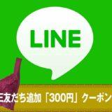 LINE友だち追加でふんわりルームブラに使える「300円」クーポンゲットの方法