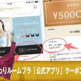 500円クーポンGET!ふんわりルームブラ「公式アプリ」ダウンロードとクーポンコード確認方法