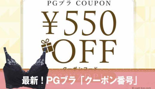 最新!PGブラ【クーポンあり】1円でも安く徹底調査!楽天?Amazon?最安値はどこ?