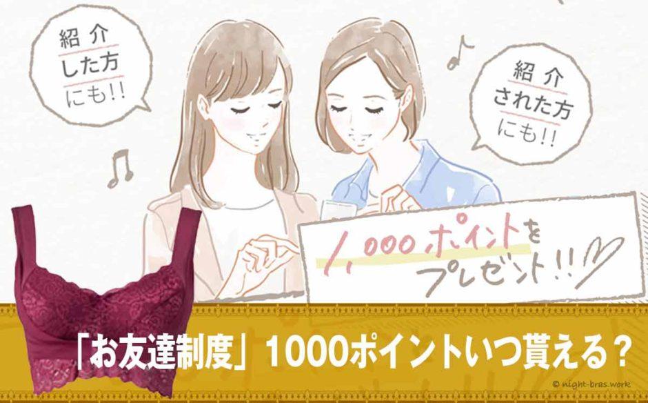 1000ポイントいつ貰える?ふんわりルームブラ「お友達制度」は購入後?購入前?