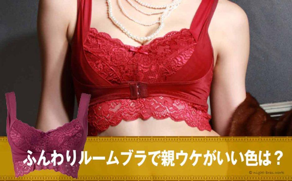 育乳バレない!ふんわりルームブラ高校生☆親ウケがいい色は?