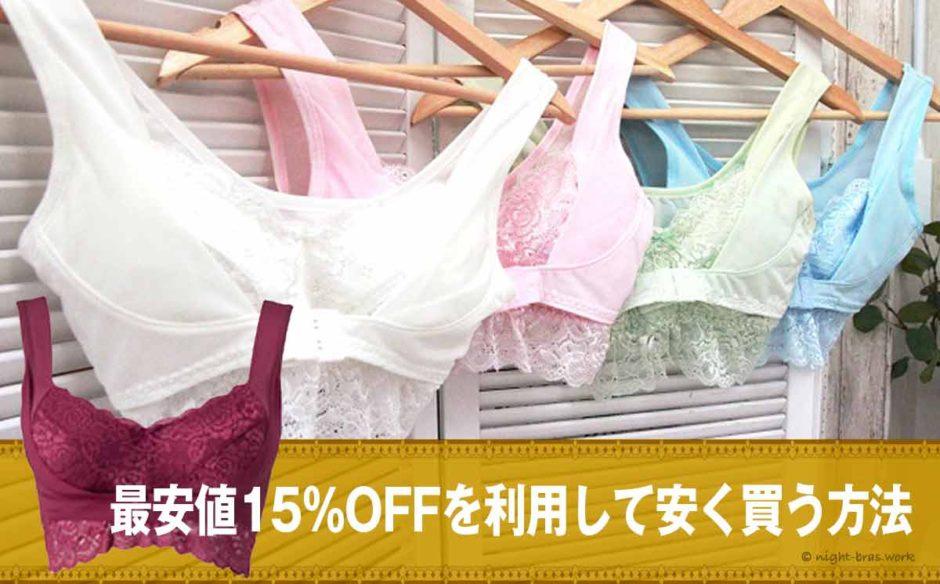 【最大3,284円割引】ふんわりルームブラ最安値15%OFFを利用して安く買う方法伝授♪
