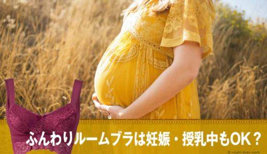 ふんわりルームブラっぽい!妊娠・授乳中も使えるマタニティーブラ