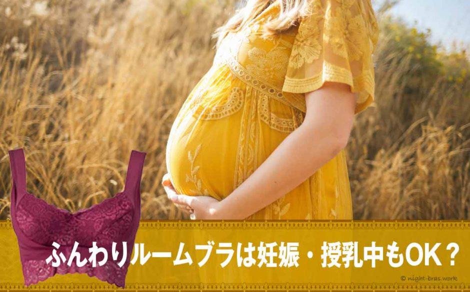 危険?!ふんわりルームブラは妊娠・授乳中も使える?似てるマタニティー用類似ブラ・偽物ある?