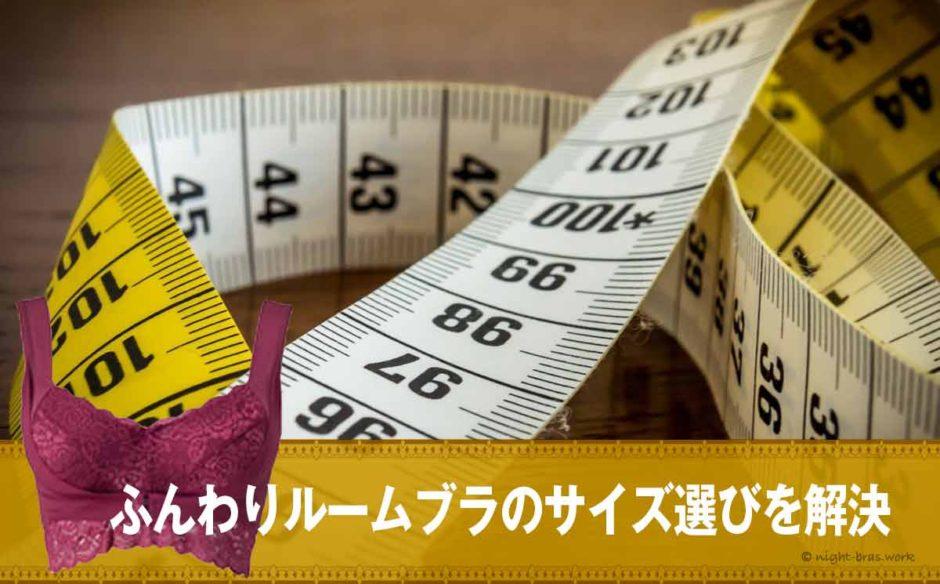 ふんわりルームブラのサイズ選びを解決!測り方と合わない時のサイズ交換方法。サイズ比較してわかったこと