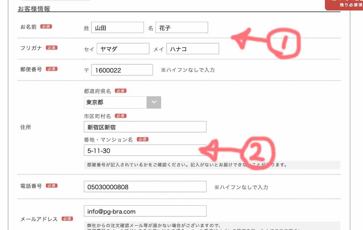 PGブラ注文方法「○○様方」