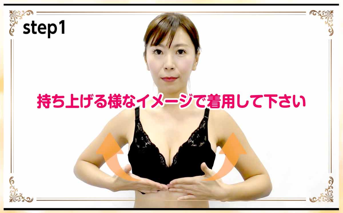 PGブラの付け方:胸が持ち上げるイメージで着用してください