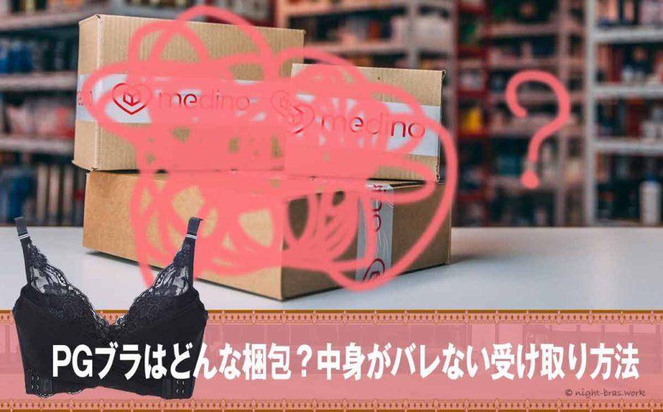 PGブラはどんな梱包?中身がバレない受け取り方法!箱には何と書いてるか調べたよ!