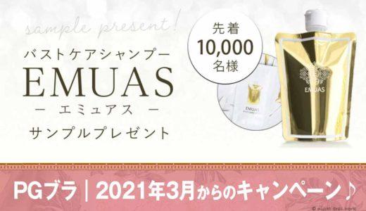 PGブラおトクキャンペーン バストケア「EMUAS(エミュアス)」サンプルプレゼント♪(2021年3月から)