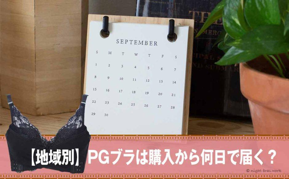 【地域別】PGブラは購入から何日で届く?到着希望日指定できない不安を解消!