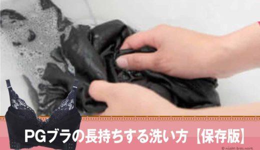 PGブラの正しい洗い方【保存版】洗濯や干し方のお手入れ方法