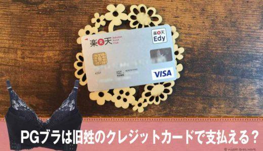 PGブラは旧姓のクレジットカードで支払える?名義変更する前のクレカを使う注意点