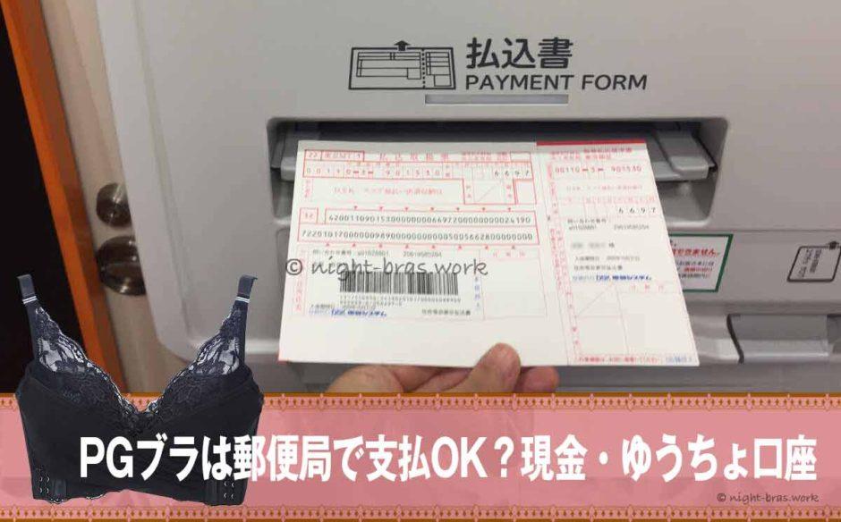 PGブラは郵便局で支払OK?現金払い・ゆうちょ口座から「後払い」で支払う方法