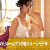 ふんわりルームブラの新イメージモデル|林田岬優(はやしだ みゆ)のナイトブラ