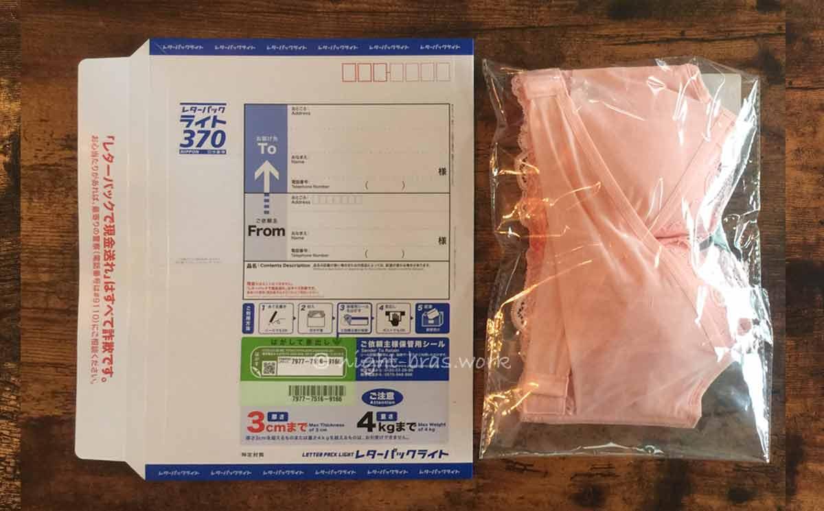 PGブラの返品・サイズ交換はレターパックライトで送るのがオススメ