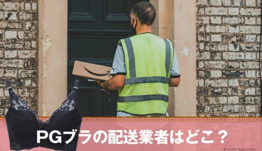 PGブラの配送業者はどこ?クロネコ・佐川・ゆうパック、どの配送会社