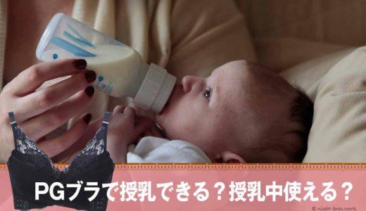 PGブラで授乳できる?授乳中使える?カップの硬さと授乳パッドが入れられるか調べたよ!