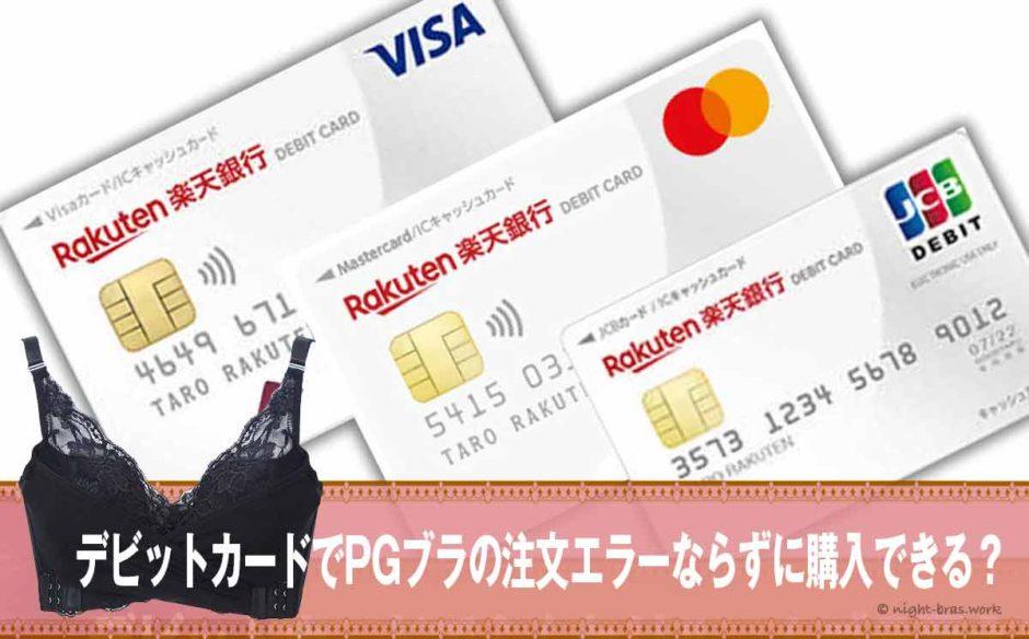 デビットカードでPGブラの注文エラーならずに購入できる?JCB,VISA,MasterCard,J-Debtは対応してるか調べたよ!