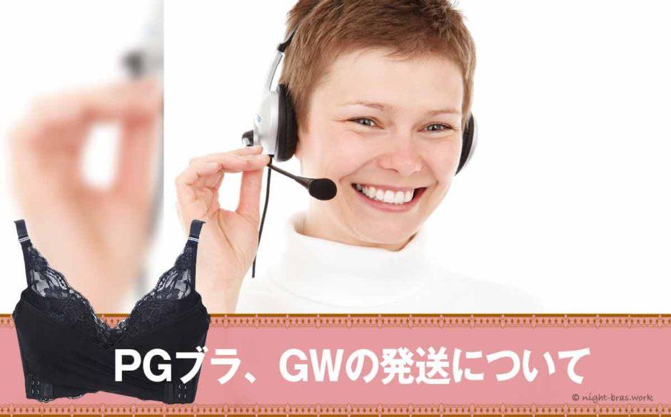 【2021年GW発送】PGブラはいつ届く?ゴールデンウィークの配送は?