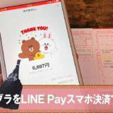 PGブラをLINE Payスマホ決済できる?LINE Pay残高払いする方法!