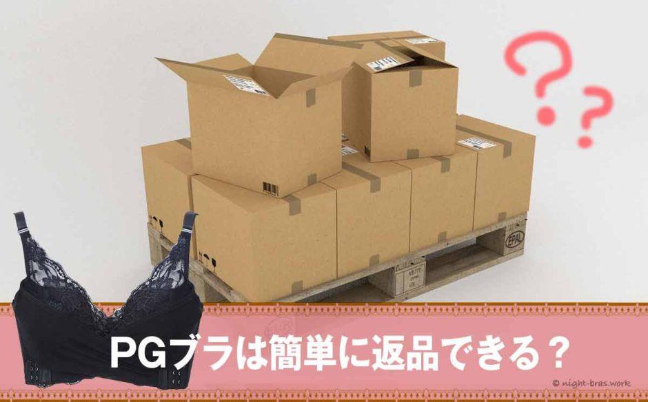 PGブラの返品は簡単?送料負担と返金の流れ、気に入らない場合でも返品できるか調べたよ!