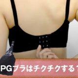 PGブラはチクチクする?肌触りはかゆくないか調査!ホックの痒みは?
