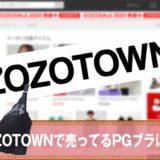 zozotownで売ってるPGブラは本物?