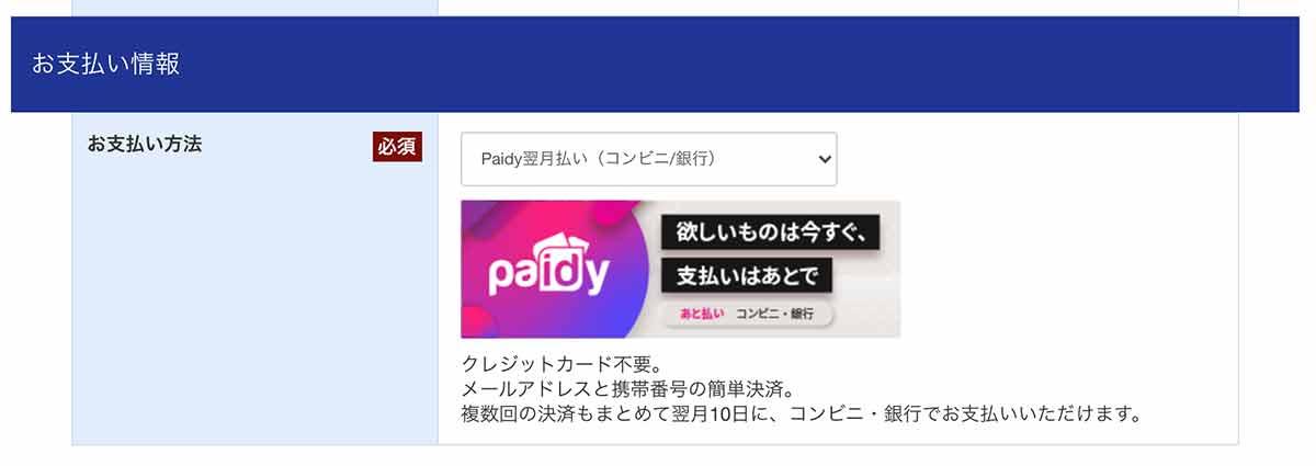 ふわっとマシュマロブラ公式サイトの決済方法を「Paidy(ペイディ)」を選ぶ