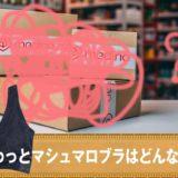 ふわっとマシュマロブラはどんな梱包?中身がバレない受け取り方法!箱には何と書いてるか調べたよ!