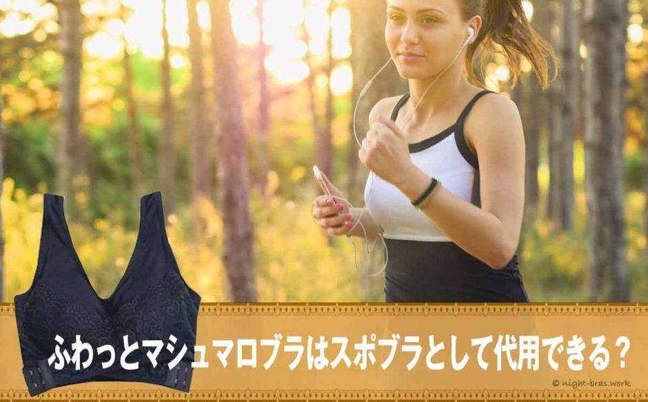 ふわっとマシュマロブラは運動でスポブラとして代用できる?ランニングやジムでも使えるか